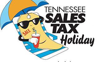 八月初美東南各州推出免稅購物節