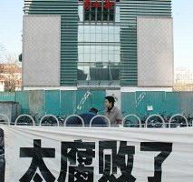 【熱點互動】胡錦濤兒子捲入貪腐案(3)