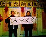 貴州民主人士田祖湘(左) (大紀元)