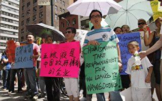 时薪1.1美元 曼哈顿五粮液餐馆工人集体抗议