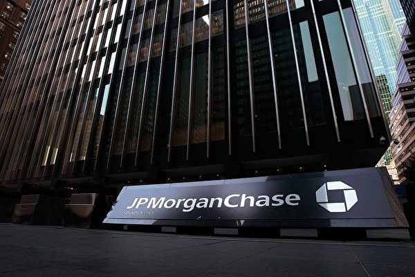 摩根大通CEO坦承 为香港局势恶化做最坏打算