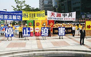 中共施压 韩又遣返两名法轮功学员