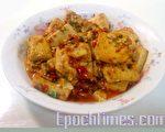 鱼香烧豆腐(摄影:祝大姐/大纪元)