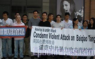 民運組織中領館前集會抗議暴力襲擊唐柏橋