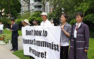 多伦多全球营救吁韩国停止遣返法轮功学员