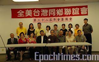 全美臺灣同鄉聯誼會八月舉行
