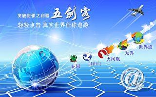 破網軟件風靡中國  警察公開出售