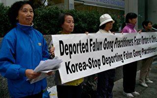 温哥华法轮功学员呼吁韩国停止遣返