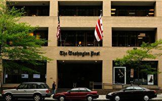 华盛顿邮报将停止发行全国性周刊