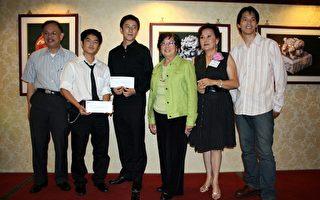 美洲同源會獎勵優秀華裔學子