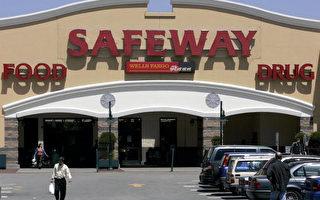 應對精打細算顧客 美超市Safeway減價