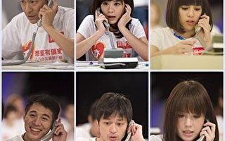 组图:三立募款晚会 港台艺人齐聚为台湾加油