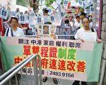 关注中港家庭权利联席成员昨日游行到政府总部,要求与保安局官员会面。(关注中港家庭权利联席提供)