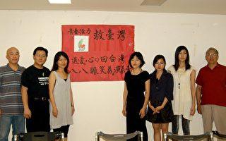台灣留學生義演義賣募款賑災