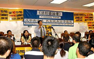 僑領籲阻止中共黑勢力滲透09紐約市選舉