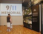8月 26日﹐9/11國家紀念博物館預覽室正式對外開放﹐供公眾免費參觀。(攝影:黎新/大紀元)