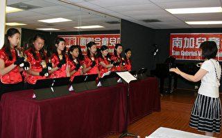 南加儿童合唱团招生