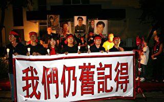 民主人士燭光抗議集會﹕我們仍舊記得