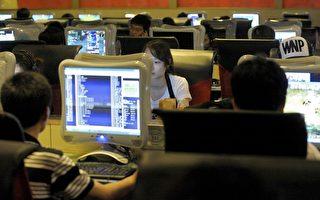 中共政權死穴之一:互聯網