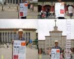 黃自萍上訪北京,自製看板,在主要景點展示他特等功臣證書和遭受不公待遇證明。(圖片來源:受訪者提供)