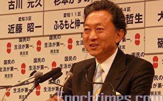 日本政权交替 两党领袖感言