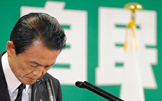 日本首相麻生太郎今天在自民党总部召开记者会,对昨天众议院选举的大败向支持者道歉,并正式表明辞去自民党总裁,希望尽快进行党总裁改选。(图片来源:TORU YAMANAKA/AFP/Getty Images)