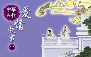 看中華古代愛情故事(中)范蠡與西施