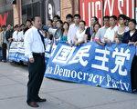 """2009 年9月1日,中国民主党及中国民主党世界同盟在中领馆前举行""""支持广东湛江农民维权抗暴行动""""集会。图为中国民主党、中国民主党世界同盟主席、《中国民主报》社社长王军在集会上讲话。(世盟提供图片)"""
