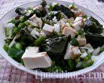 凉拌青椒皮蛋豆腐(图:梅芬/大纪元)