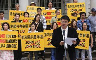 多团体吁调查刘醇逸竞选资金舞弊事件