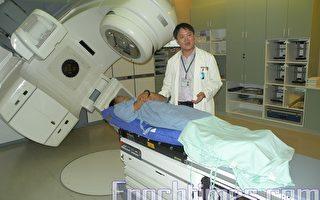 新式放射治疗技术  大幅降低副作用及再生癌