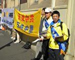 悉尼市大型退黨活動 200華人當場三退