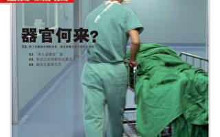 器官何來 首度有醫生因殺人摘器官被拘