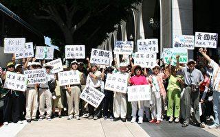 陈水扁判决 台籍社团抗议