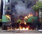 疑有官方人士背景的永隆酒店被憤怒的民眾燒燬(大紀元資料圖)