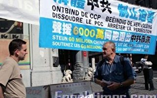 布鲁塞尔声援六千万中国民众三退