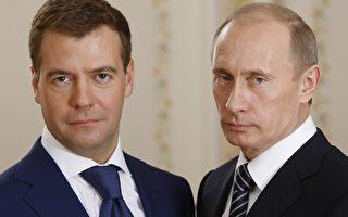 俄国梅德韦杰夫、普京蜜月期已过 公开竞争