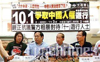 香港支联会誓言追究警方施暴责任