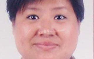 丈夫冤獄八年幾近失明 妻子又被綁架