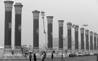 中共聽從風水師的吩咐,在天安門廣場上豎起56根巨型柱子,意為幫著中共撐政權大廈。(LIU JIN/AFP/Getty Images)