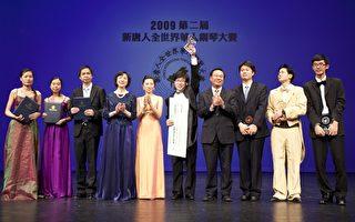 """快讯:""""全世界华人钢琴大赛""""获奖名单出炉"""