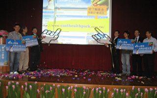 推动东台湾永续发展 养生医疗及休闲