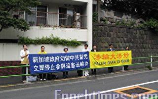 日本法轮功吁 新加坡政府选择光明善良