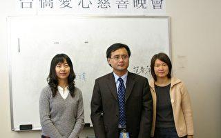 台湾社区将为多伦多台侨中心筹款
