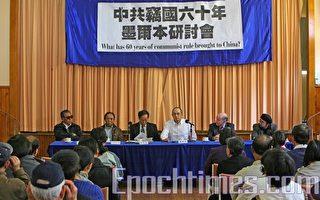 中共竊國60年墨爾本研討會 嘉賓宣佈退隊