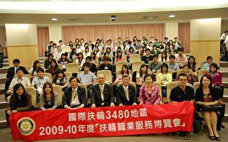 国际扶轮3480地区职业服务博览会