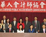 圖:北美華人會計師協會2009年終稅務理財及法律演講會將於10月31日假洛杉磯華僑文教服務中 心、11月1日假橙縣華僑文教服務中 心舉行。﹙攝影:蘇湘蘭/大紀元﹚