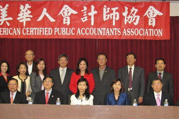 北美华人会计师协会税务理财演讲