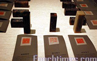 陳宏勉篆刻 展現中國文化瑰寶