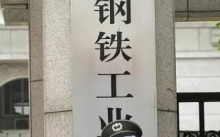 华时:中共收购私人工业 逆转市场趋势